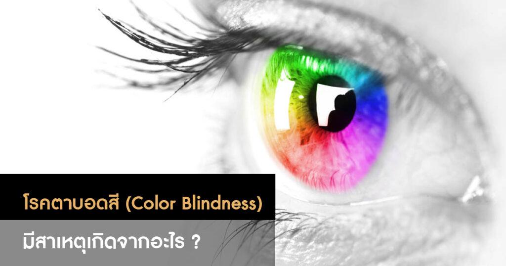 ตาบอดสี